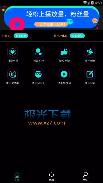 抖音助手�件 v2.0 安卓版