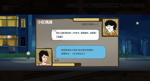 中国式家长PC版 免安装硬盘版