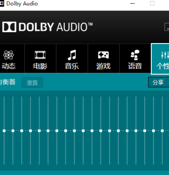 杜比realtek hd Audio+Dolby Audio 7.2.8000.17 官方版