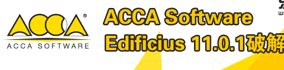 建筑BIM设计软件ACCA Software Edificius