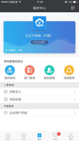 云装天下 安卓版 v4.0.0