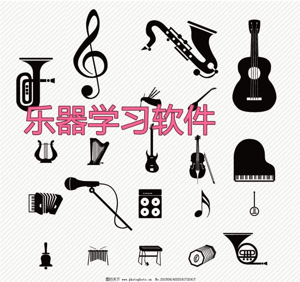 乐器学习合集