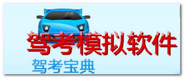 驾驶证考试合集