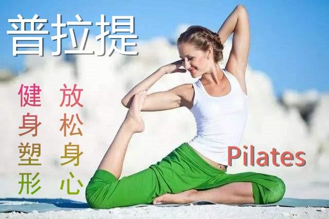 普拉提健身合集