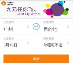 九元航空手机版app下载