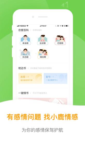 小鹿情感app v3.3.8 安卓版