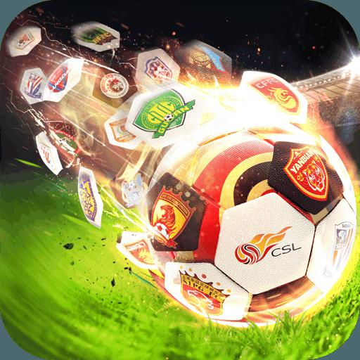 中国足球协会超级联赛风云2手机游戏v1.0.201 安卓版