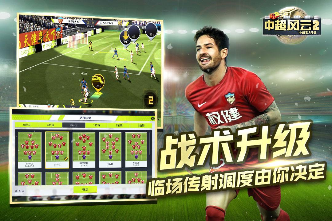 中超风云2手机游戏 v1.0.201 安卓版
