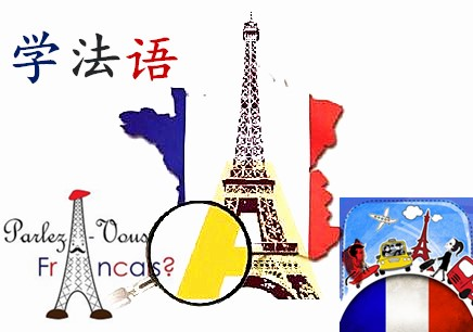 法语宝典合集