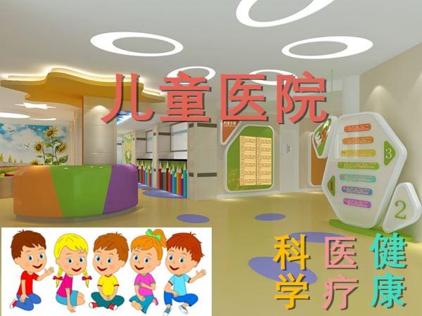 儿童医院合集