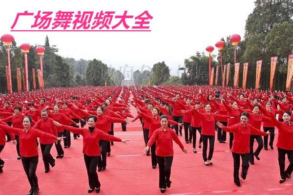 广场舞视频_广场舞视频APP365bet