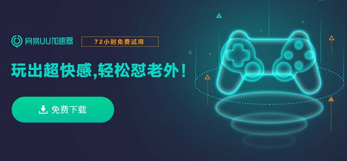 网易uu网游加速器 v2.10.11官方版