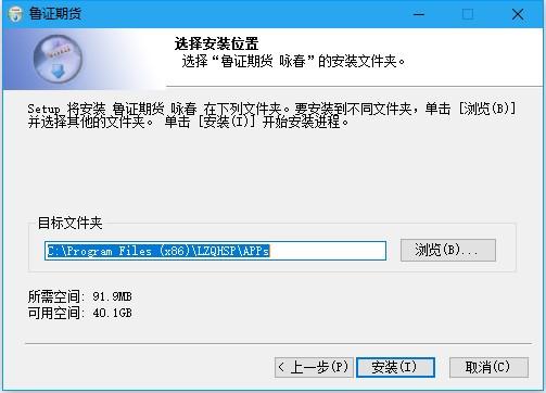 鲁证期货咏春客户端官方版 v17.03.29.00  电脑版