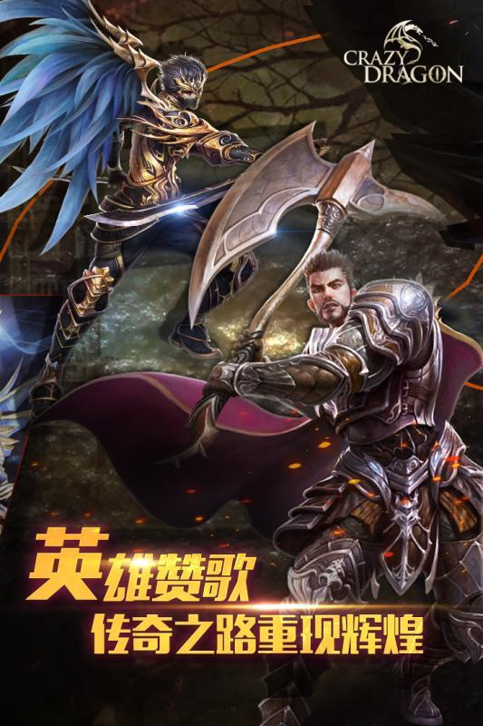 神龙战争手游 v1.0.1125 安卓版
