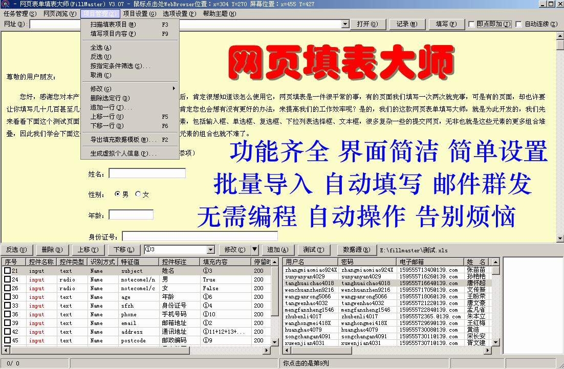 网页自动填表软件