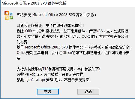 microsoft office word 2003 sp3完整版