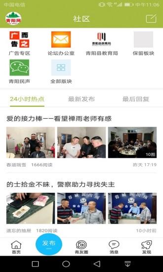 青阳网论坛app v1.1.8 安卓版