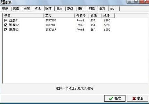 speedfan汉化版
