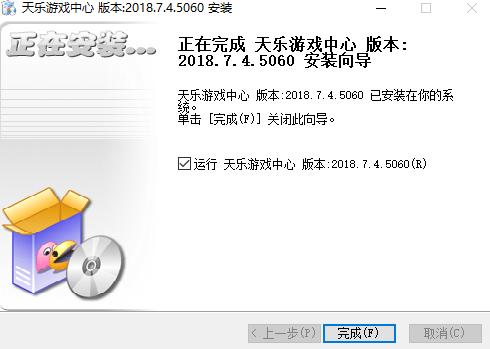 天乐游戏中心官方版