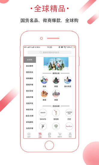 麦朵商城app v9.6.0 安卓版