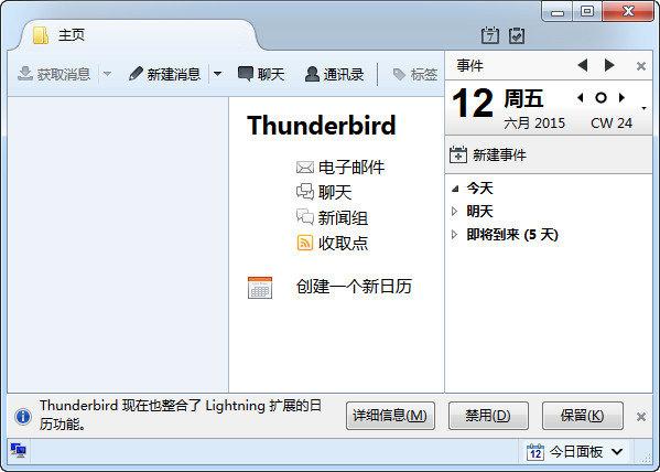 thunderbird官方版