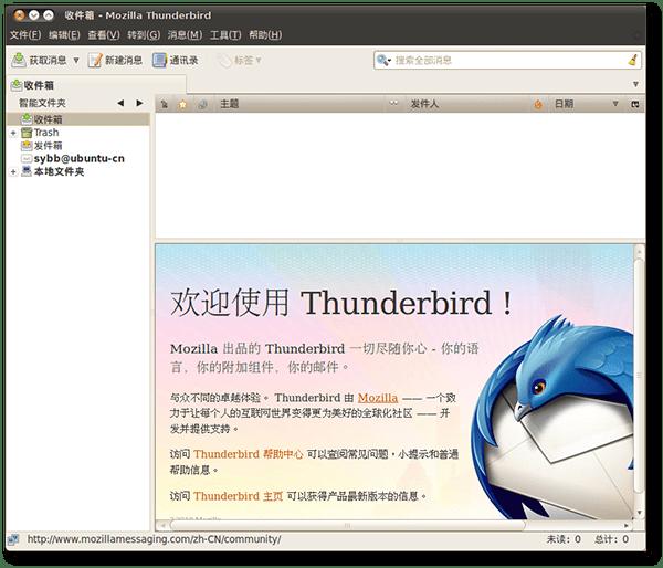 thunderbird正式版 v60.4.0 最新版