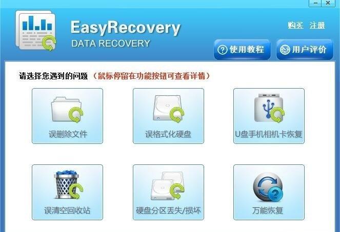 easyrecovery电脑版 v11.1.0.1 最新版