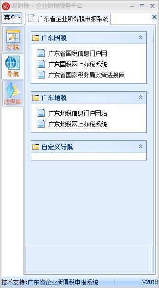 �V�|省企�I所得�申�笙到y v2018.18 官方版
