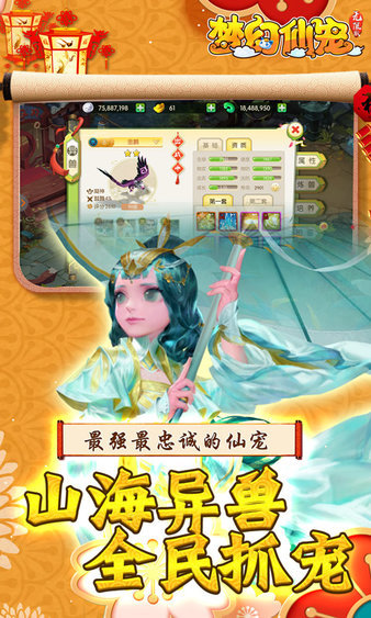 梦幻仙宠至尊版 v1.0 安卓版