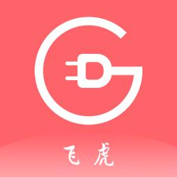 飞虎卡管家appv2.1.4 安卓版