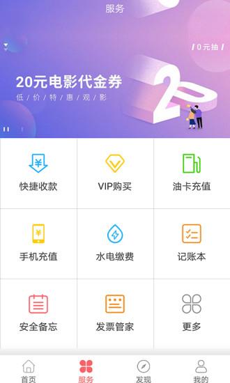 飞虎卡管家app v2.1.4 安卓版