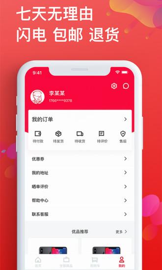 可乐优品商城app v1.2.2 安卓版