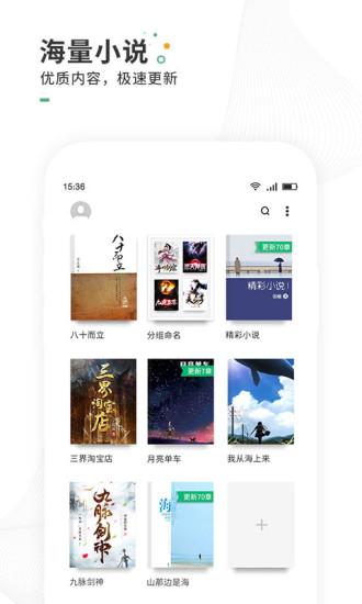 爱看书手机版本 v4.1.3 安卓版