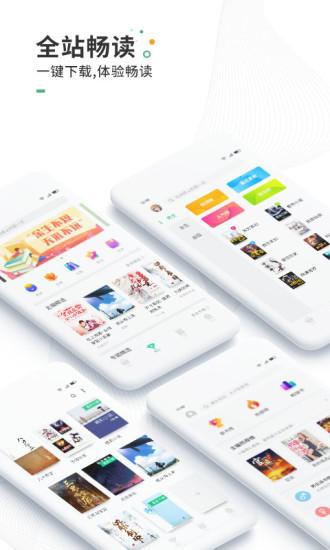 爱看书app