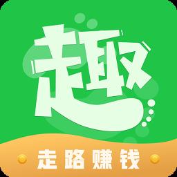 趣步行app v1.1.6 安卓版