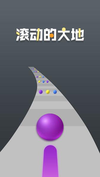 滚动的大地破解版 v1.0.1 安卓版