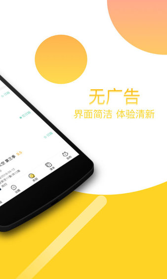 仙桃影视手机客户端 v11.0 安卓版