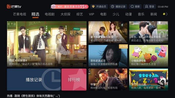 win10芒果tv电脑