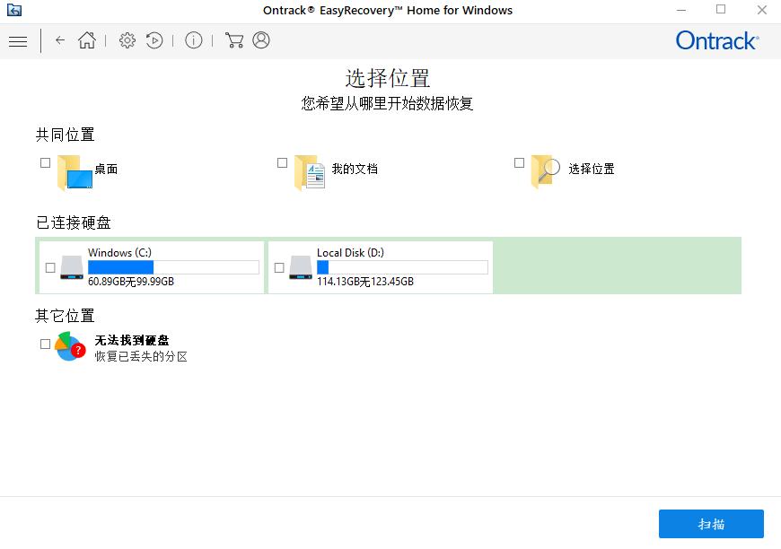 easyrecovery12破解版 v12.0.0.2 汉化版