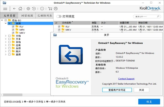 easyrecovery12免费版