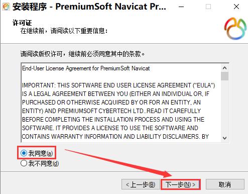 navicat premium官方版