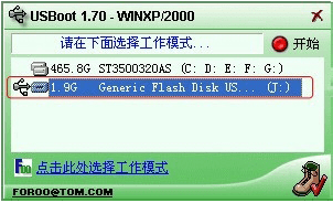 usboot中文绿色版