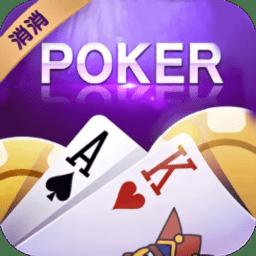 消消棋牌游戏v4.4.2 安卓版