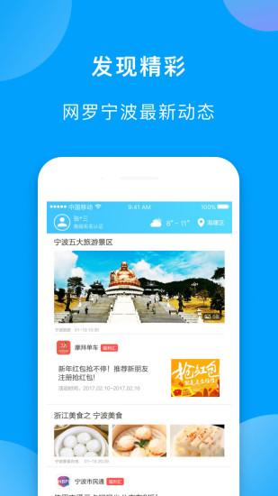 宁波市民通app v2.1.5 安卓版