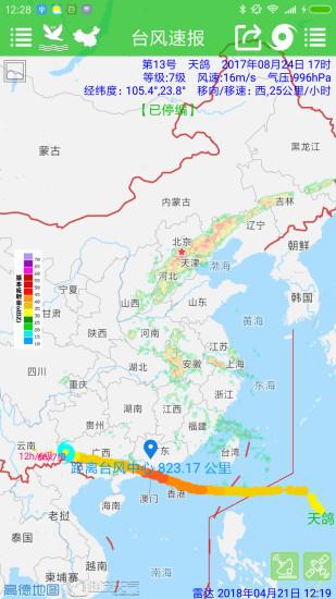 台风速报app v1.9 安卓版