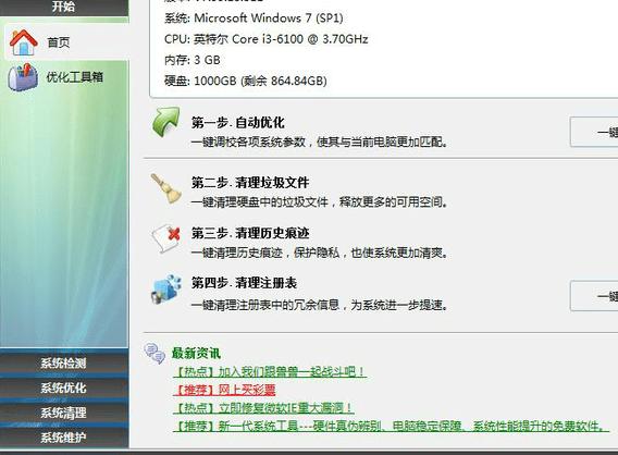 win10优化大师电脑版