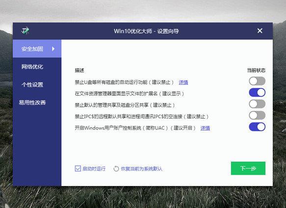 win10优化App v1.0.0.8 官方最新版