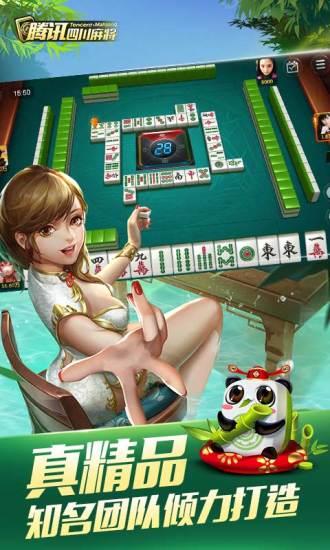 Tencent四川麻将官方正版 v1.3.03 安卓最新版