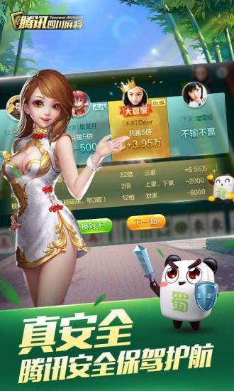 Tencent四川麻将手机版