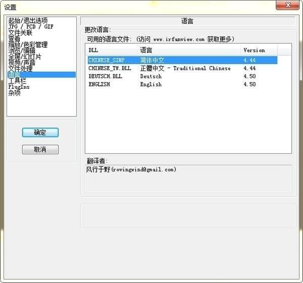 irfanview中文绿色版